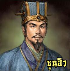 ซุนฮิว